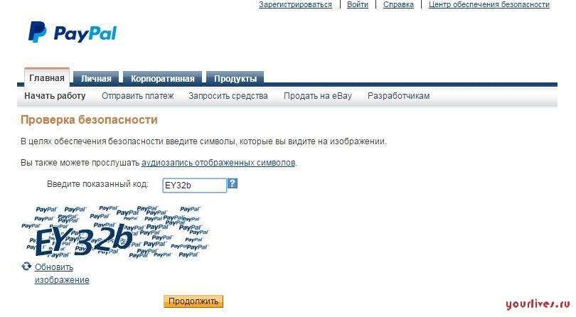 Регистрация paypal в беларуси: как привязать карту, создать кошелек пайпал | блог мтбанка