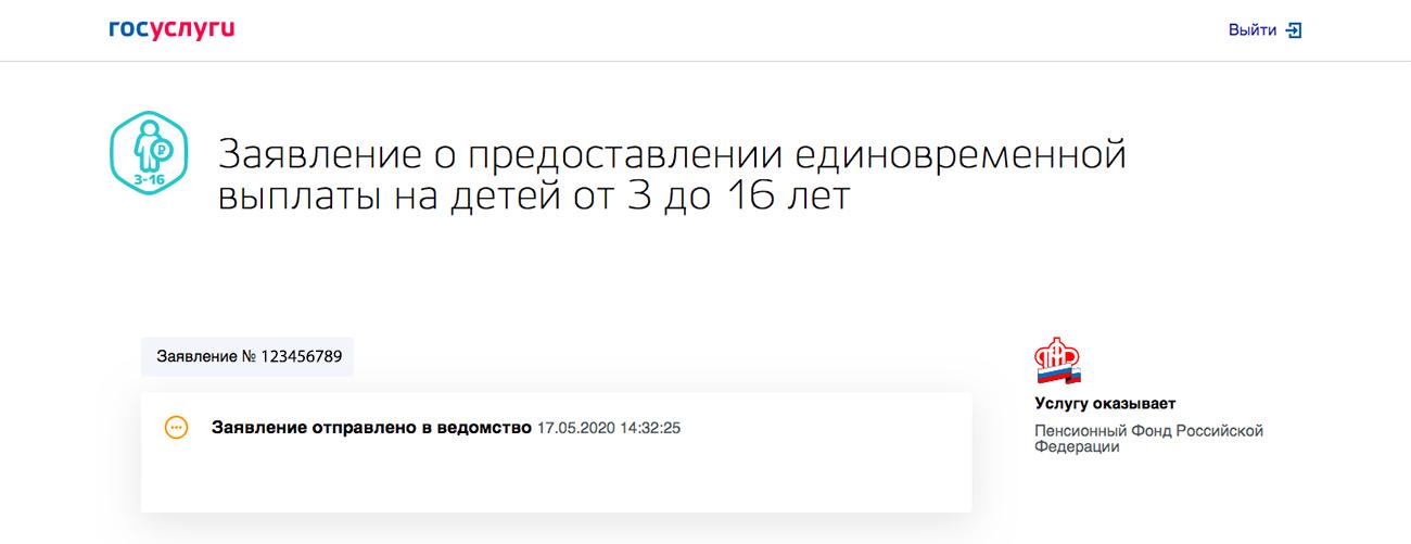 Почему не отправляется заявление в госуслугах на единовременную выплату 10000 рублей