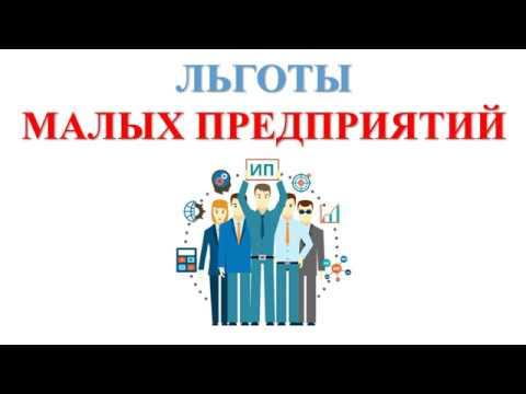 Субъекты малого предпринимательства: кто к ним относится в 2020 году