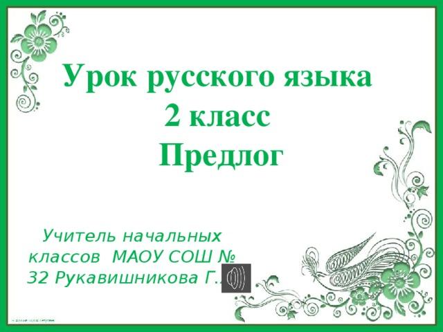 Предлоги в русском языке – что это такое, определение и список примеров