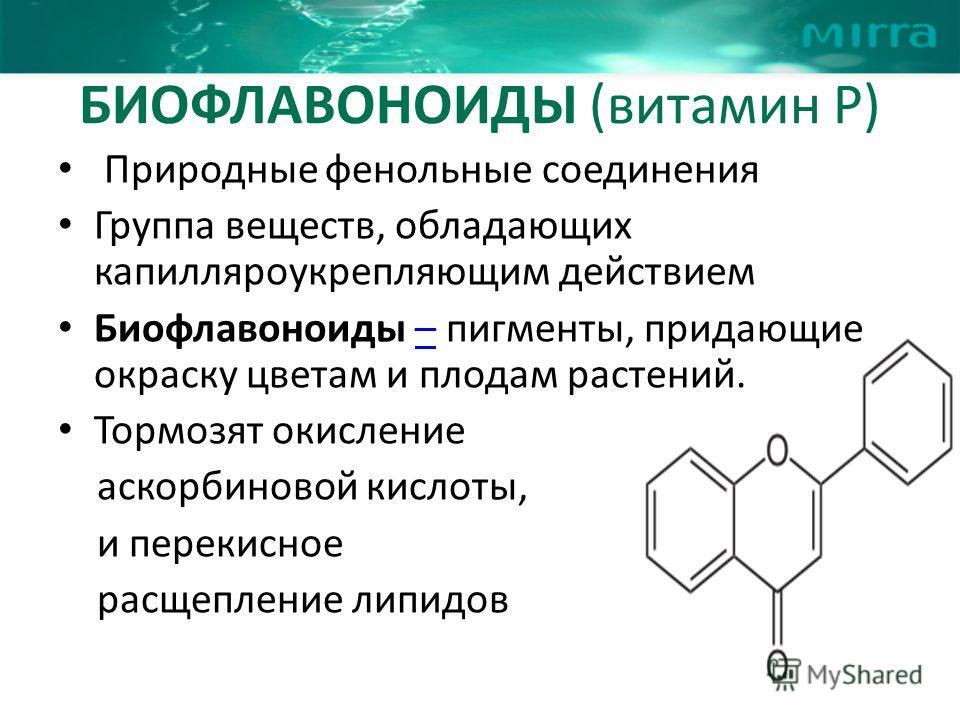 Биофлавоноиды, физиологическая роль, основные пищевые источники