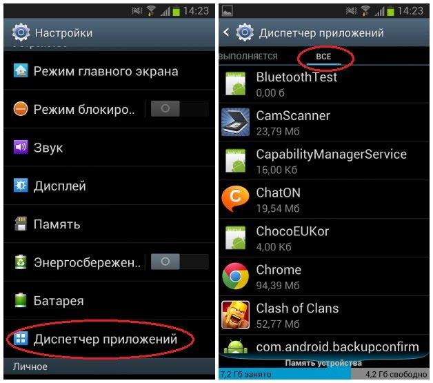 Как отключить фоновые приложения android - все способы