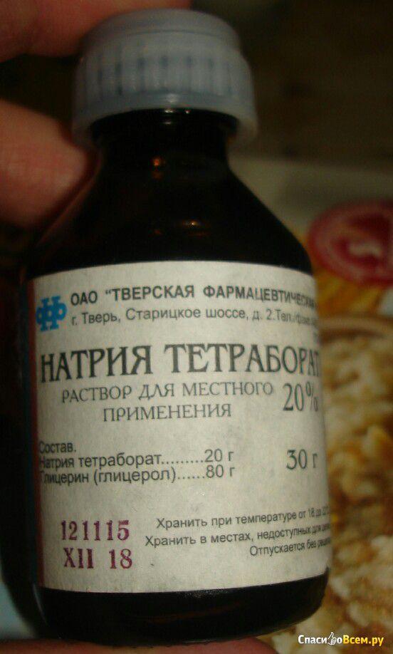 Что такое тетраборат натрия: инструкция по применению