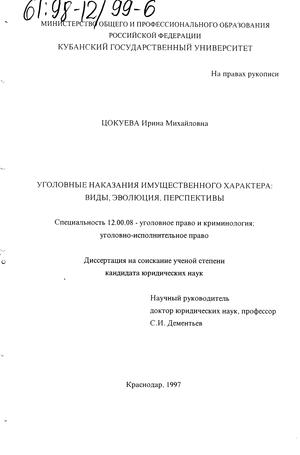 Наказание в уголовном праве россии — википедия. что такое наказание в уголовном праве россии