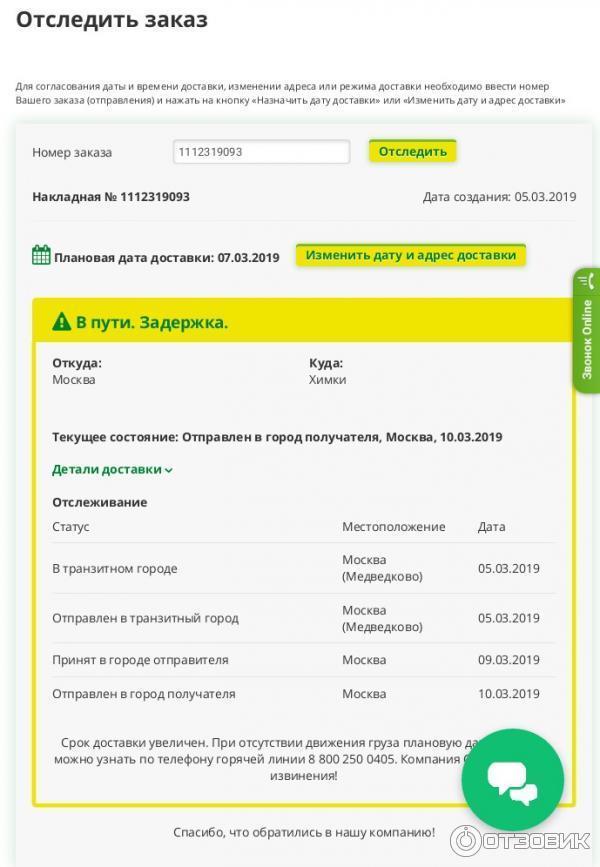 Мск-сц-дмд... чёрная дыра сдека?... - отзыв о сдэк - сайт отзывов из россии