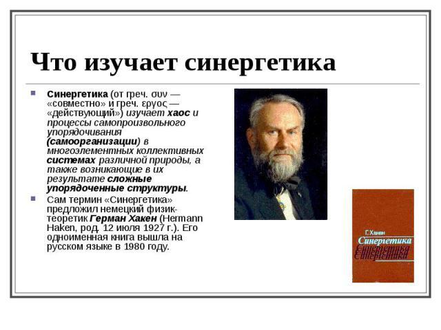 Синергетика — википедия. что такое синергетика