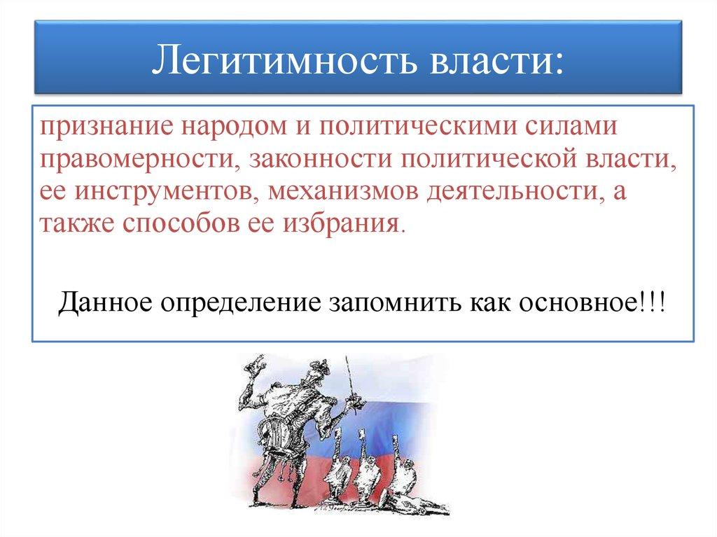 Легитимность — википедия. что такое легитимность