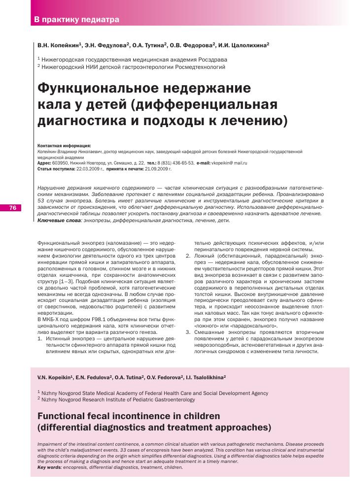 Энкопрез - недержание кала у детей: диагностика и терапия