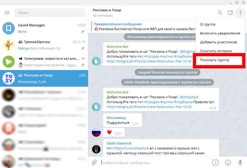 Телеграм: что это такое, как работает мессенджер, и для чего его можно использовать?