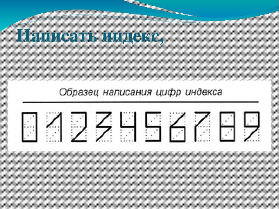 Индекс по адресу