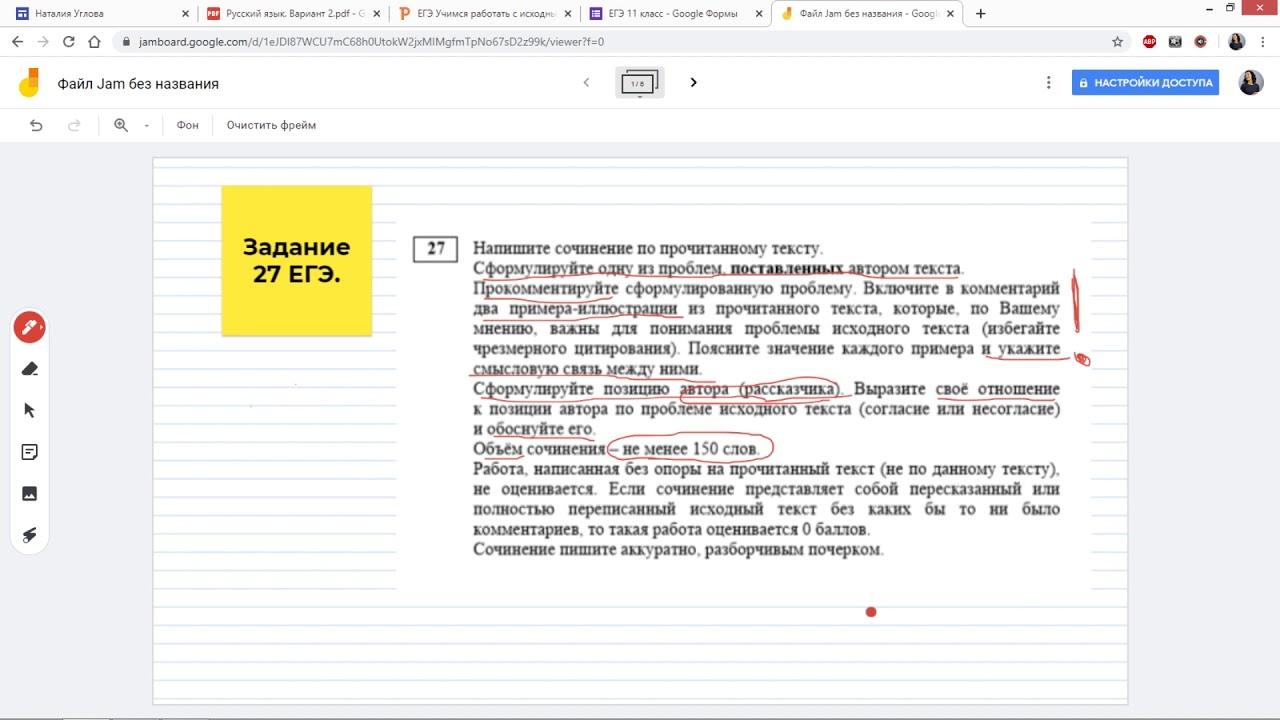 Егэ обществознание задание 28. общество (сложные планы)