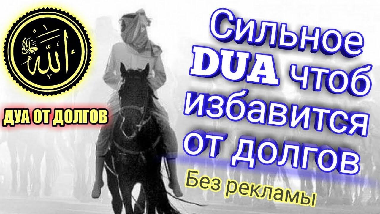 Дуа — википедия. что такое дуа