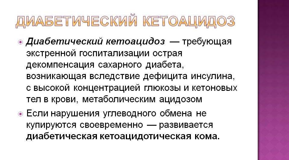 Кетоацидоз