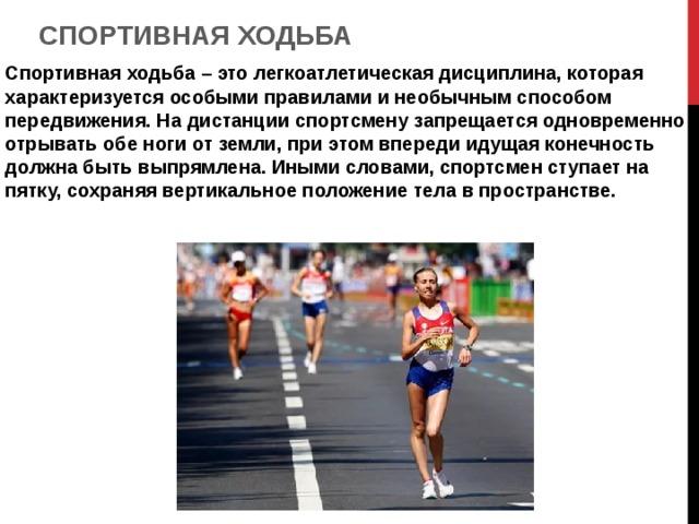 Что такое олимпийская ходьба