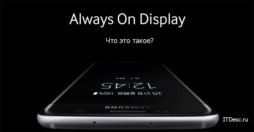 Always on display в телефоне: что это такое и как его включить