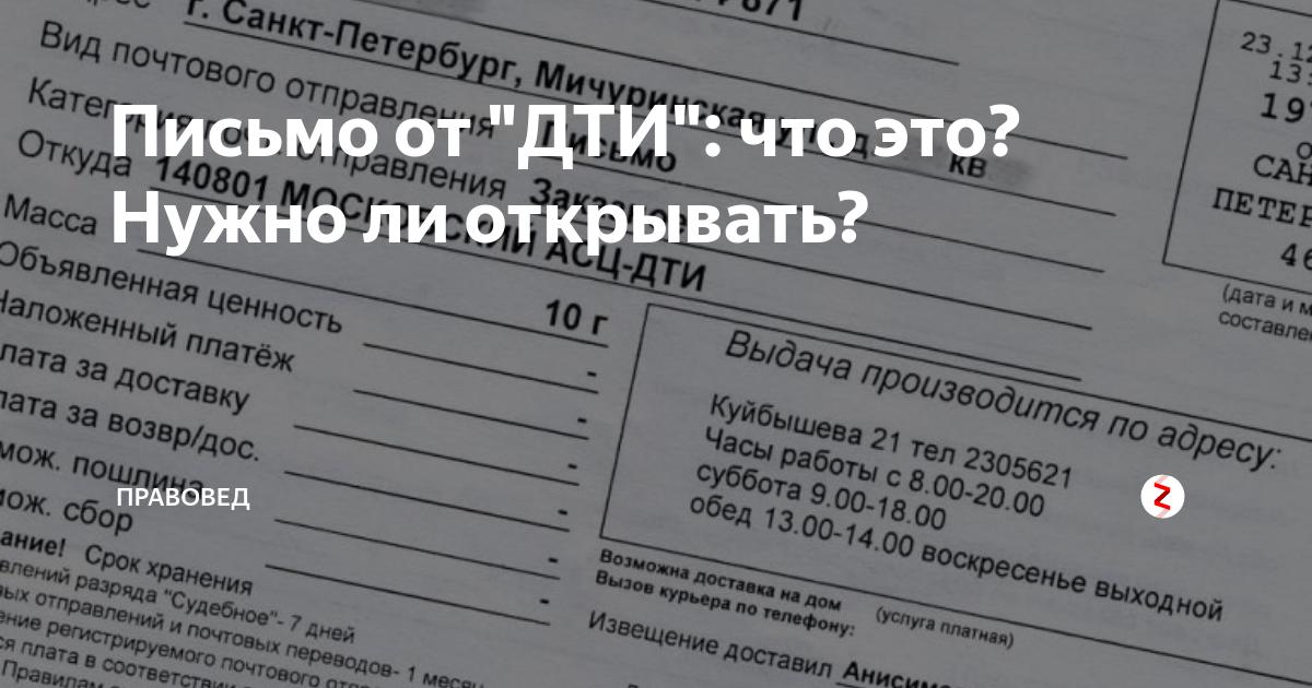 Что такое заказное письмо москва дти - в 2020 году, получить извещение, отправитель, почтовая пометка, индеск