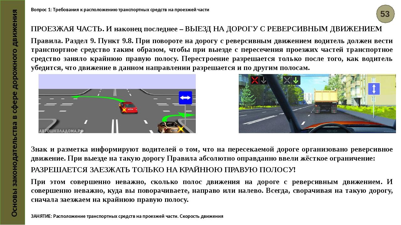 Что такое реверсивное движение: разметка, светофоры, правила