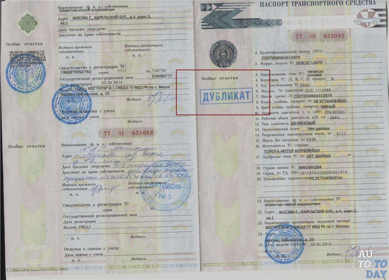 Паспорт технического средства или техпаспорт, или птс авто | автостук.ру