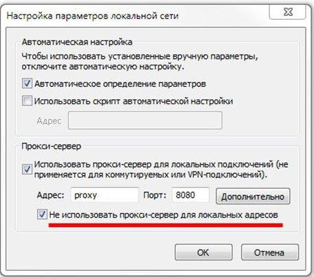 Настройка прокси сервера в windows 7 - как подклчить или отключить, что делать, если proxy не отвечает