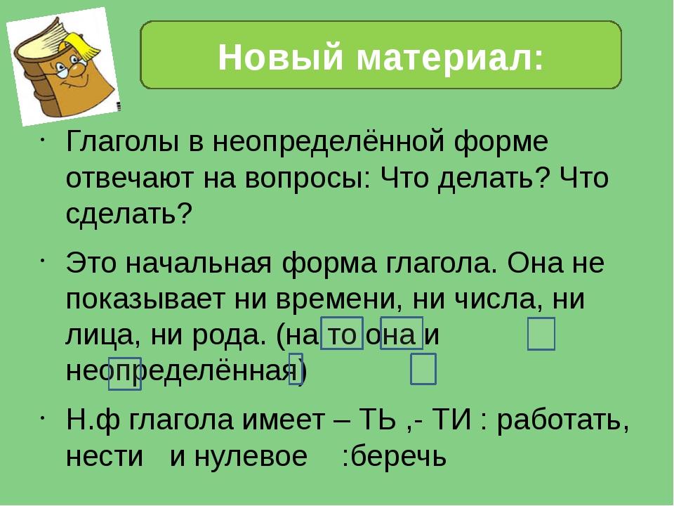 Что такое инфинитив глагола в русском языке – примеры: на какие вопросы отвечает, основа, суффиксы и окончания | tvercult.ru