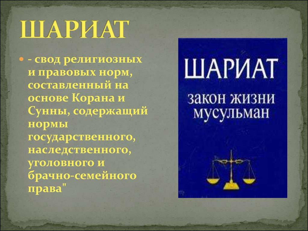 Шариат   энциклопедия кругосвет