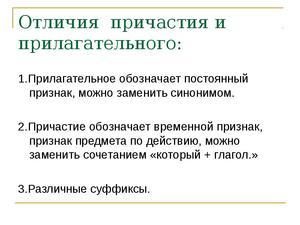 Что такое отглагольное прилагательное в русском языке. как отличить отглагольные прилагательные от причастий - инфо по медицине