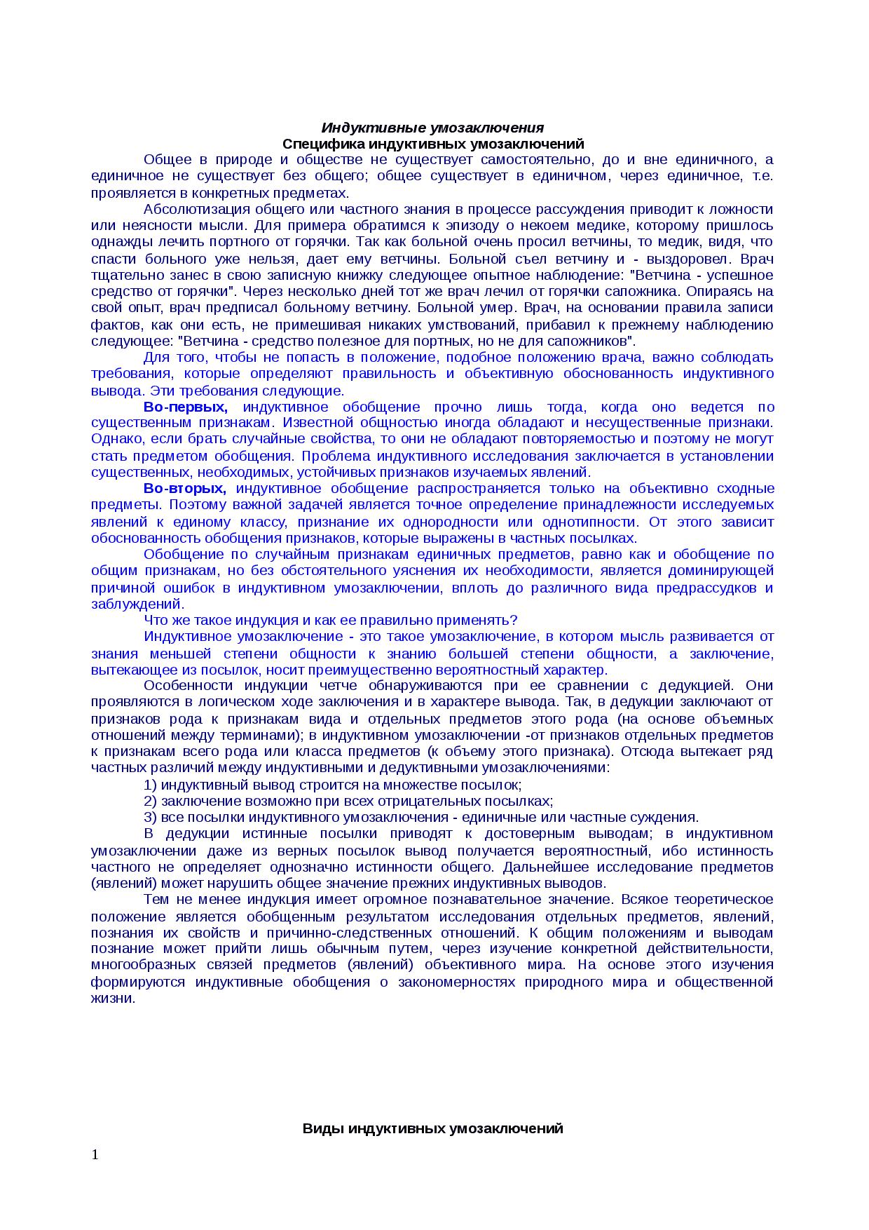 § 3. условно-разделительное умозаключение. логика: учебник для юридических вузов