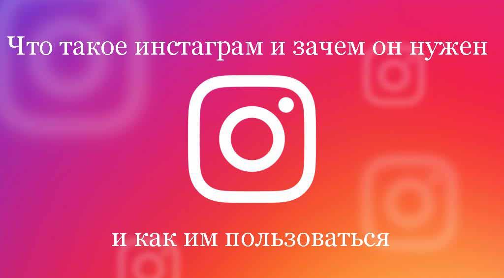 Узнай 1: что такое instagram (инстаграм) и для чего он нужен | в 2020г
