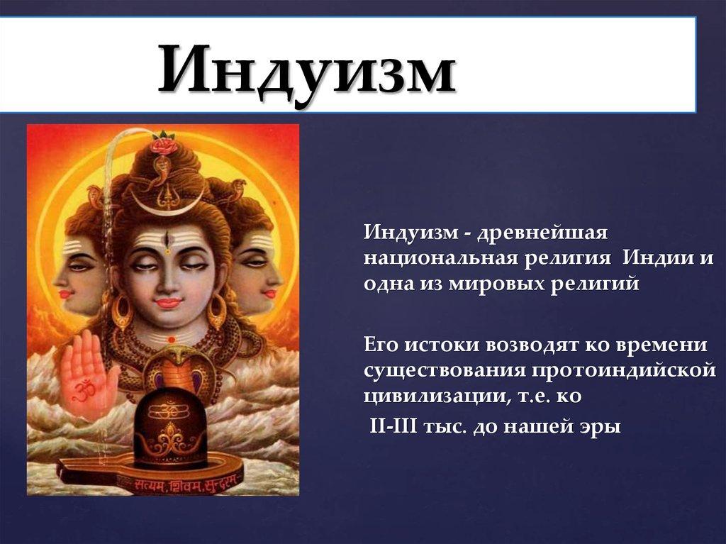 Индуизм в россии