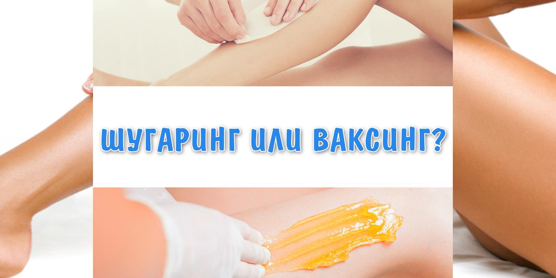 Эпиляция воском (ваксинг) в домашних условиях: подробное описание процедуры шаг за шагом