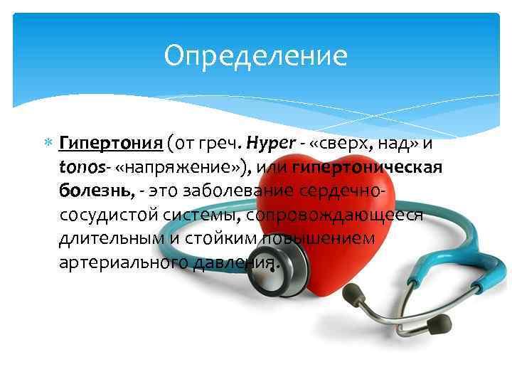 Изолированная систолическая артериальная гипертензия
