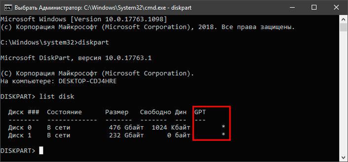 3 способа преобразования mbr к gpt и наоборот без потери данных