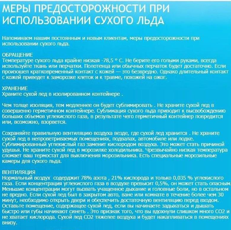 Опасен ли сухой лед? - hi-news.ru