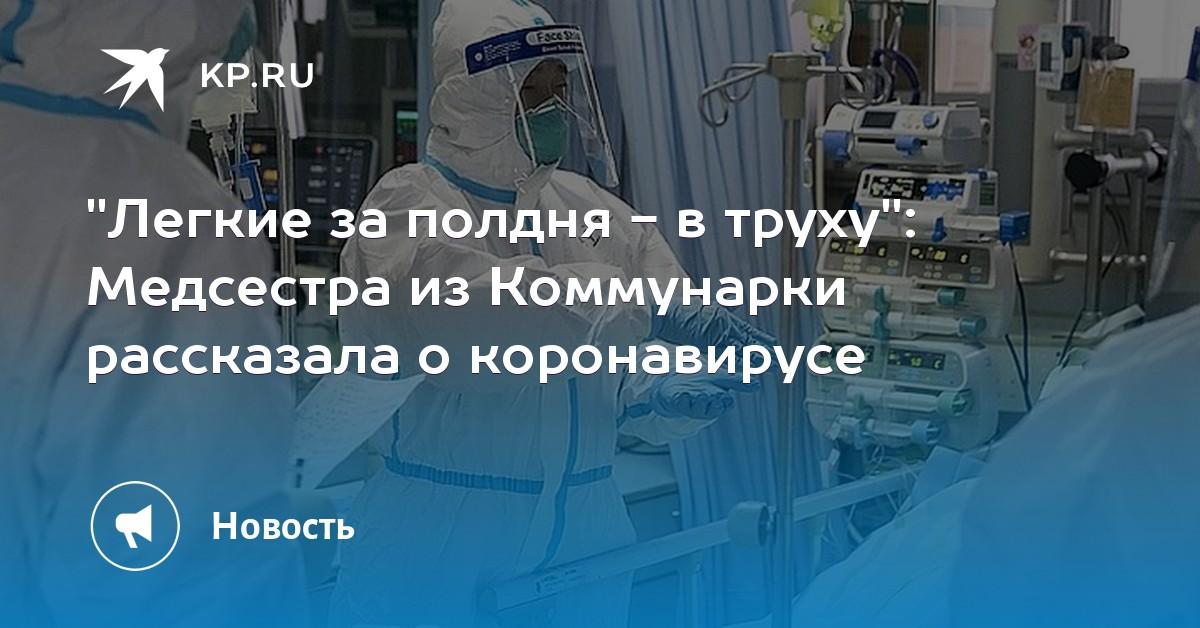 """Легкие при коронавирусе (пневмония): как выглядят на рентгене, симптом """"матового стекла"""""""