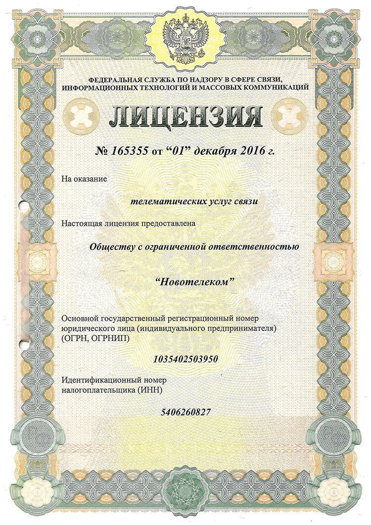 Лицензия на вылов рыбы сетями на госуслугах - права граждан