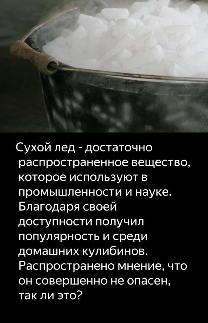 Сухой лед: хранение и особенности использования