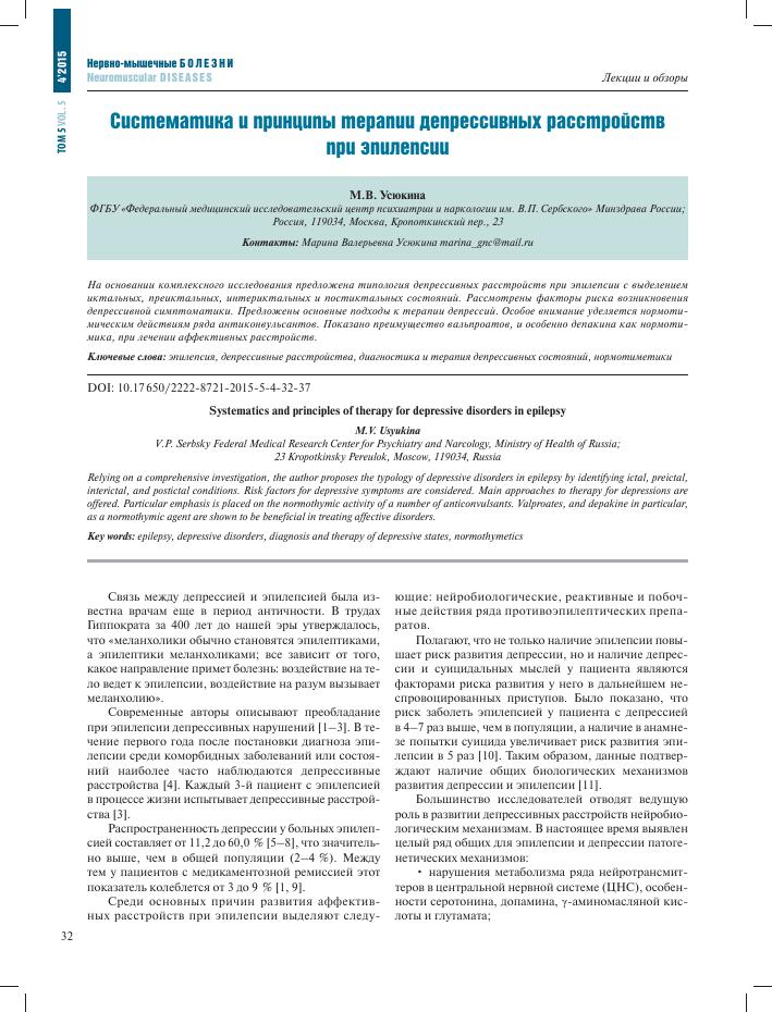 Пароксизм: симптомы, причины и осложнения; диагностика, лечение и профилактика — gooddoc.ru