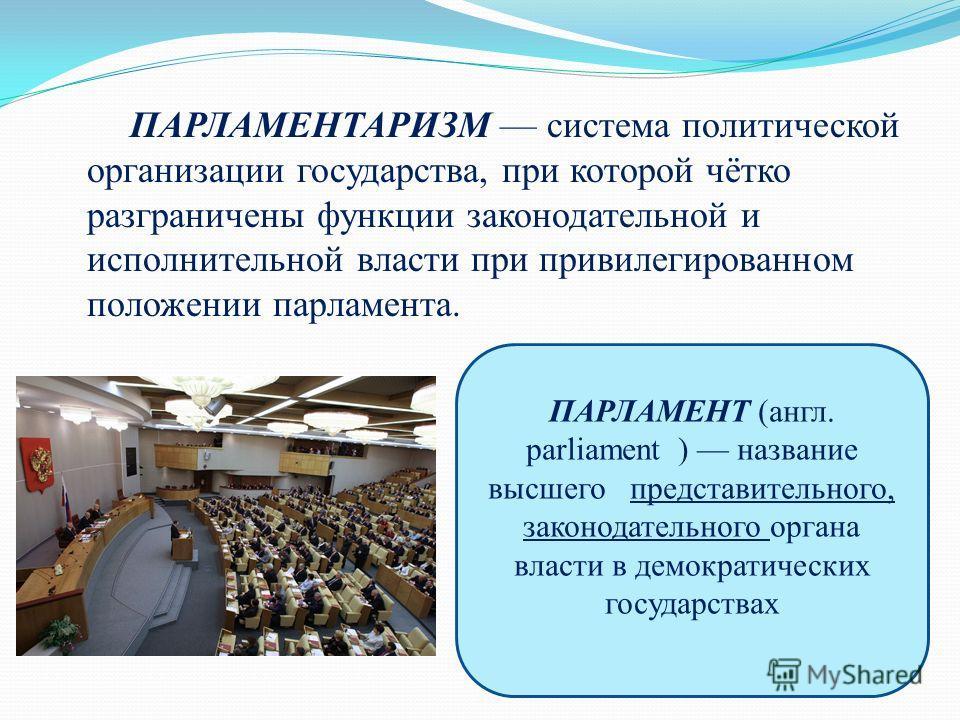 Парламентаризм - это... парламентаризм в россии