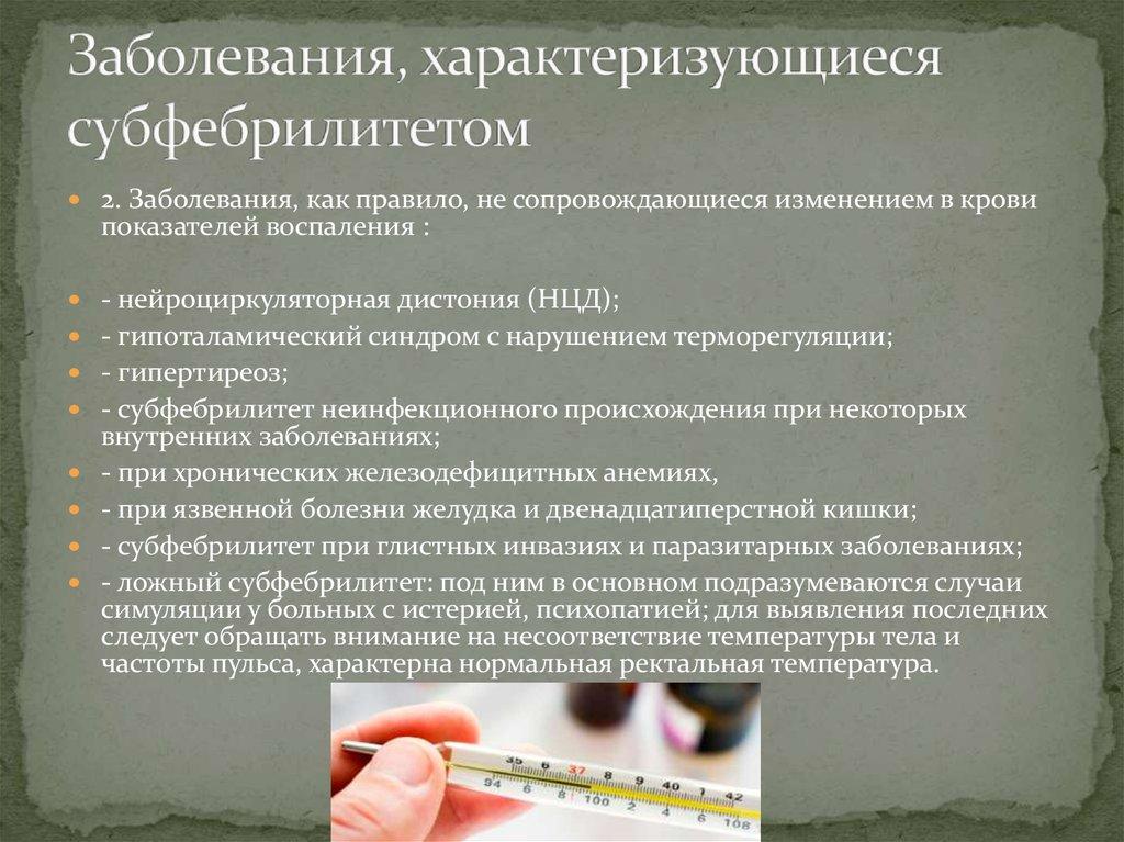 Субфебрильная температура: причины у женщин, детей
