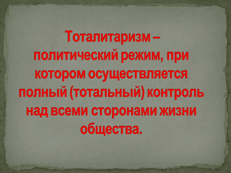 Политический режим - это… демократический, тоталитарный и авторитарный режим правления
