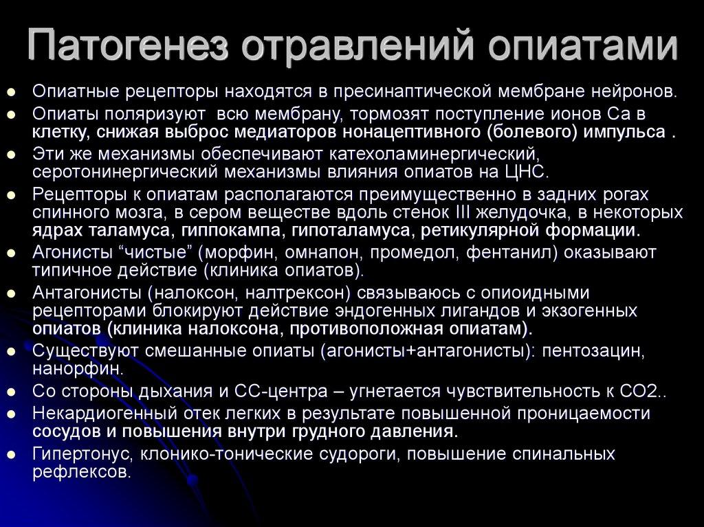 Наркотик бензодиазепин: злоупотребление медицинским препаратом   medeponim.ru