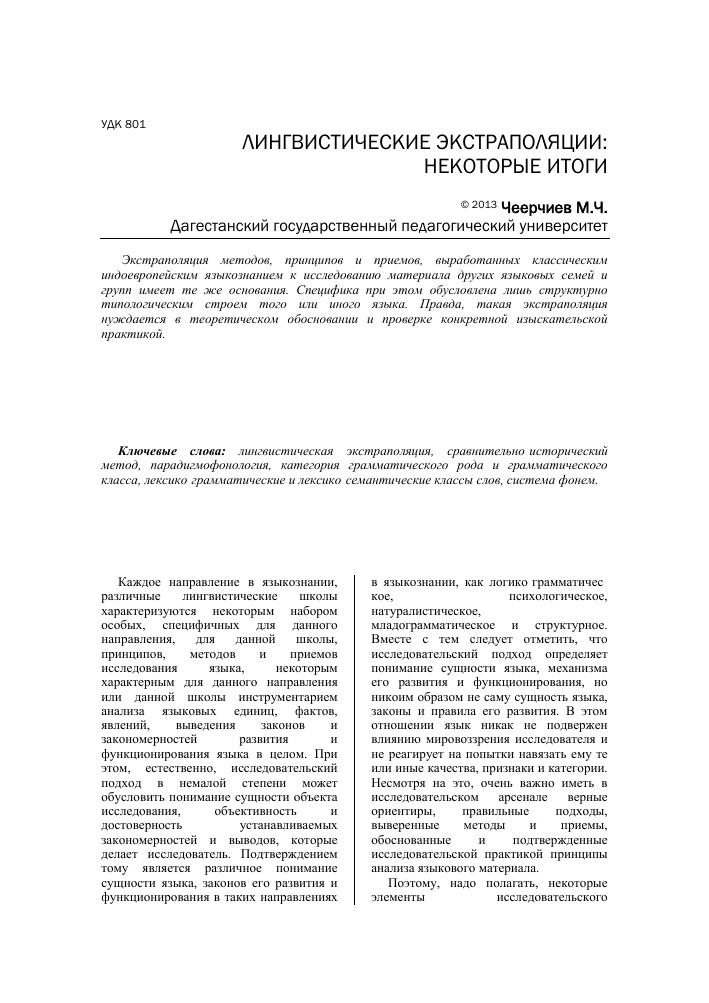 Сущность и методы экстраполяции :: businessman.ru