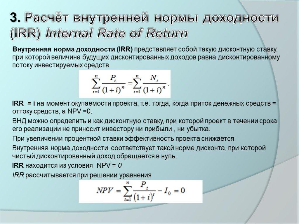 Внутренняя норма доходности - формула irr