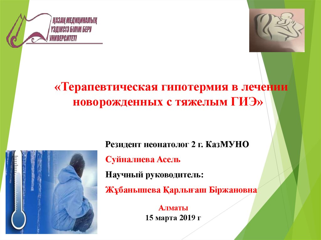 Журнал «медицина неотложных состояний» 4(5) 2006