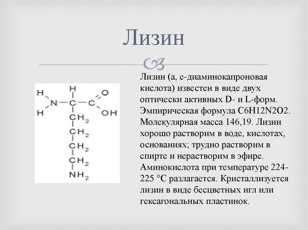 Что такое лизин и как его принимать при занятиях спортом - tony.ru