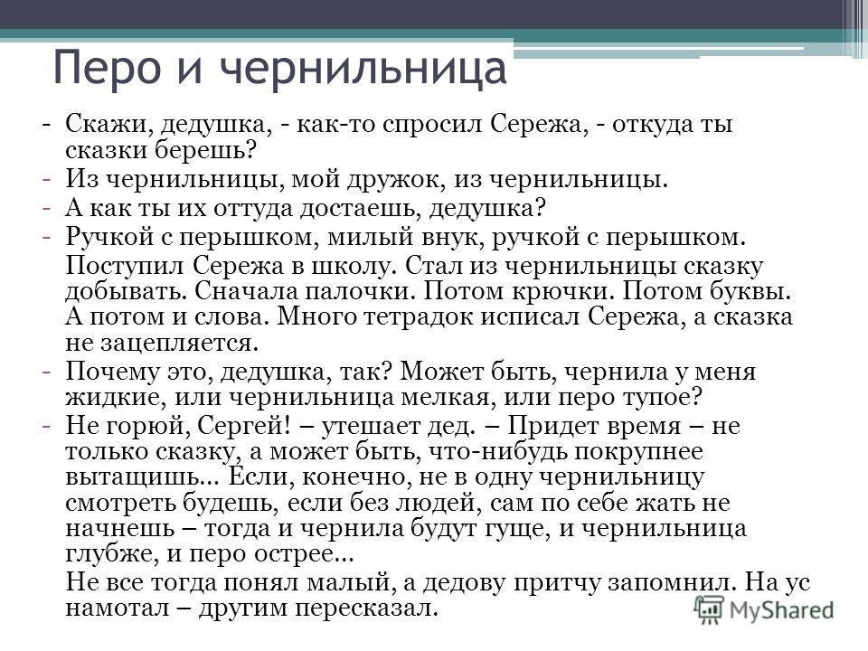 Урок 9: изложение - 100urokov.ru