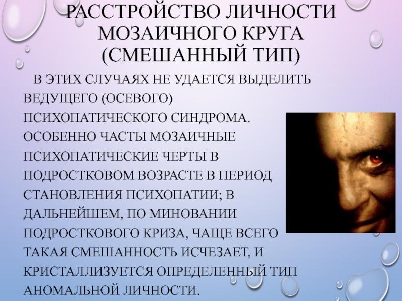 Классификация психопатий — википедия. что такое классификация психопатий