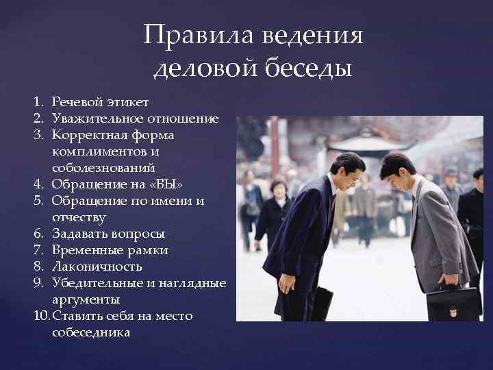 Этикет делового общения, правила этикета в деловом общении