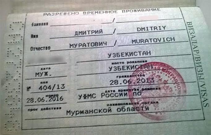 Рвп для украинцев в 2020 году - заявление на рвп, какие документы нужны, что дальше делать после рвп