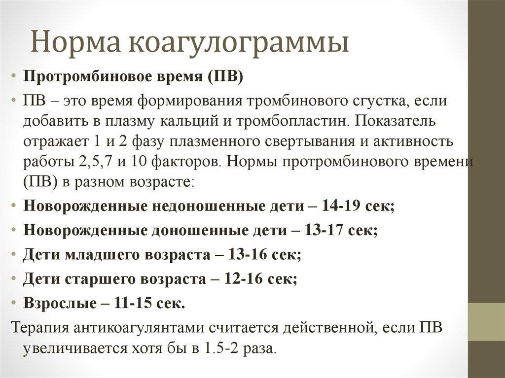 Коагулограмма (анализ крови на свертываемость)                                            (гемостазиограмма)